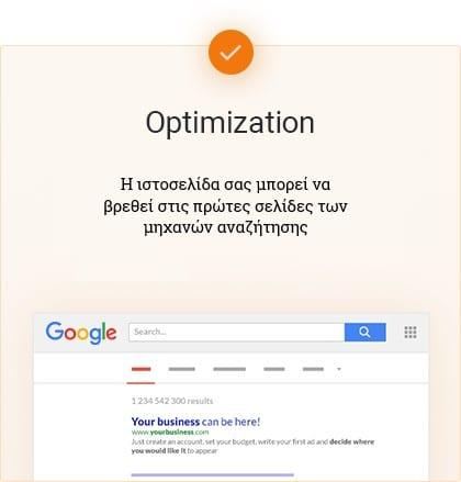 βελτιστοποιηση ιστοσελιδων για τις μηχανες αναζητησς