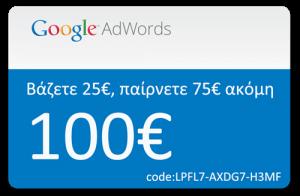 Προώθηση ιστοσελίδων με την χρήση του Google Ads